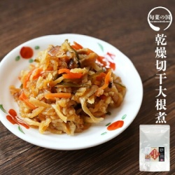Japanese Sidedish Dried Cooked Vegetable(Kiriboshi‐Daikon)〝Simmered Radish Strips""