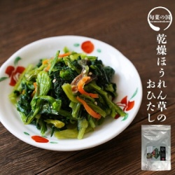 Japanese food Dried Cooked Vegetable (Boiled Spinach Seasoned with Soysauce)